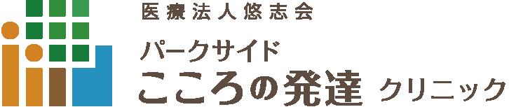 パークサイドこころの発達クリニック|福岡市中央区で発達障害・ADHDを診察しています。